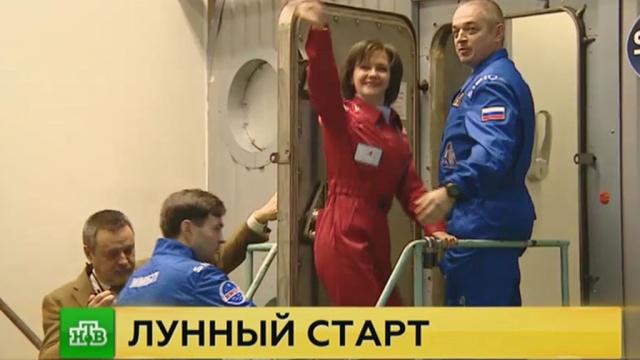 Полет на Луну: шестерых исследователей изолировали на 17дней ради эксперимента.Луна, НАСА, космос, наука и открытия.НТВ.Ru: новости, видео, программы телеканала НТВ