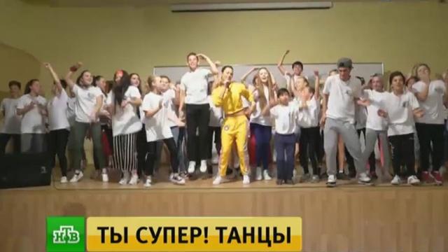 Певица МиЛя поддержала участников «Ты супер! Танцы».НТВ.Ru: новости, видео, программы телеканала НТВ