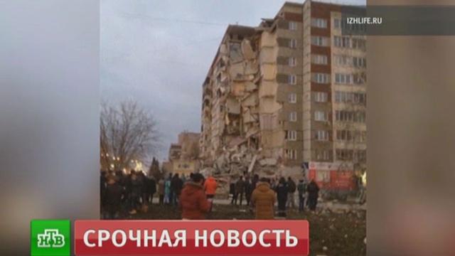 ВИжевске рухнула часть многоэтажного дома.Ижевск, Удмуртия.НТВ.Ru: новости, видео, программы телеканала НТВ