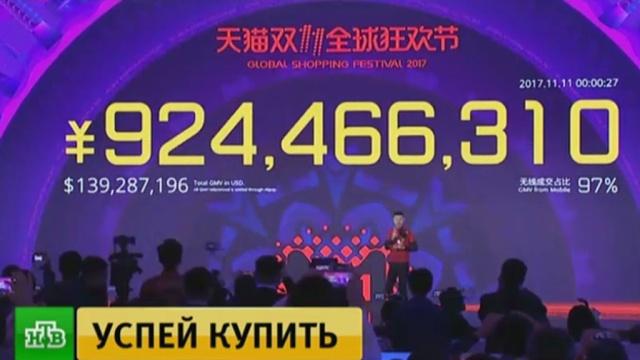 Alibaba бьет рекорды: вДень холостяка покупатели за 3минуты потратили $1, 5млрд.Интернет, Китай, магазины, торговля, экономика и бизнес.НТВ.Ru: новости, видео, программы телеканала НТВ