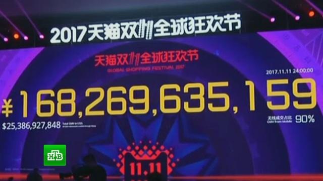 Китайские покупатели потратили $25млрд на распродаже вДень холостяка.Интернет, Китай, магазины, торговля, экономика и бизнес.НТВ.Ru: новости, видео, программы телеканала НТВ