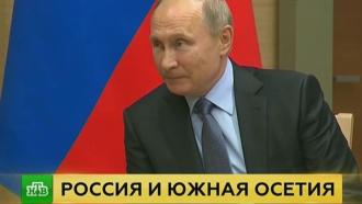 Путин отметил роль России в обеспечении безопасности Южной Осетии