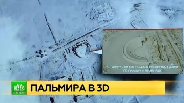 Петербургские археологи завершили работу над 3D-моделью Пальмиры.3D, Санкт-Петербург, Сирия, археология, войны и вооруженные конфликты, история.НТВ.Ru: новости, видео, программы телеканала НТВ