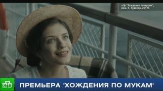 «Смотрели бы до утра»: московская публика тепло приняла фильм «Хождение по мукам»