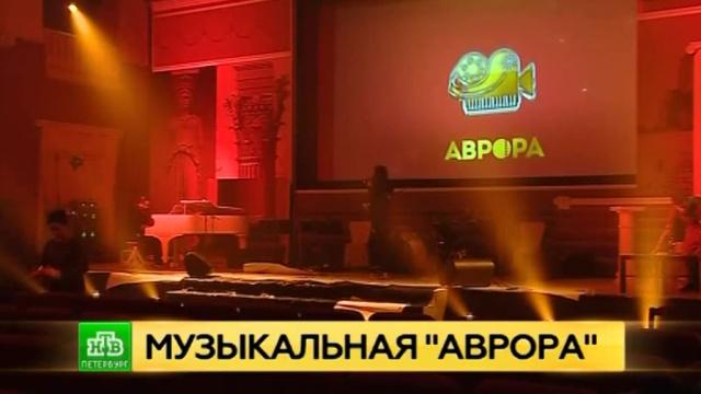 Композитор Игорь Корнелюк стал первым лауреатом музыкальной премии «Аврора».Санкт-Петербург, знаменитости, кино, музыка и музыканты, награды и премии.НТВ.Ru: новости, видео, программы телеканала НТВ