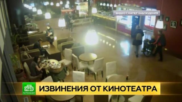 Сотрудники петербургского кинотеатра извинились перед мальчиком-инвалидом.Санкт-Петербург, дети и подростки, инвалиды.НТВ.Ru: новости, видео, программы телеканала НТВ