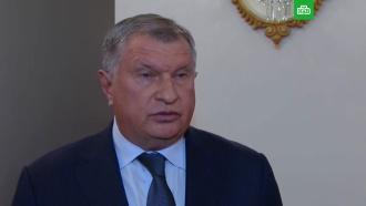 Сечин рассказал, когда придет всуд по делу Улюкаева