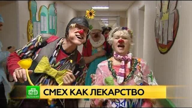 Клоун Пэтч Адамс провел смеховую терапию для маленьких петербуржцев.Санкт-Петербург, больницы, дети и подростки, медицина, благотворительность, юмор и сатира, инвалиды.НТВ.Ru: новости, видео, программы телеканала НТВ
