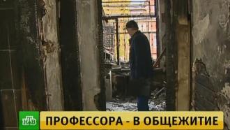 После пожара известный физик с семьей вынужден жить в общежитии со студентами