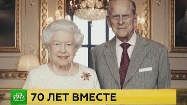 Королевская семья собралась на «тихое» празднование платиновой свадьбы Елизаветы II.Великобритания, Елизавета II, монархи и августейшие особы, памятные даты, торжества и праздники, юбилеи.НТВ.Ru: новости, видео, программы телеканала НТВ