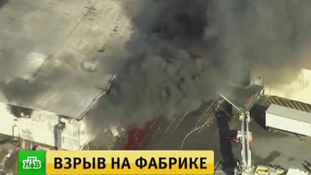 При взрывах на косметической фабрике вСША пострадали 75человек.США, взрывы, заводы и фабрики, пожары.НТВ.Ru: новости, видео, программы телеканала НТВ