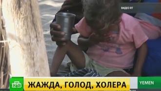 Жители Йемена вышли на улицы с криком о помощи