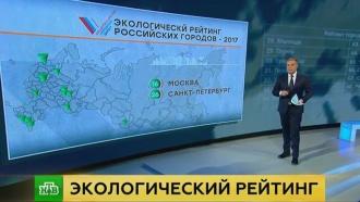 Опубликован экологический рейтинг городов России