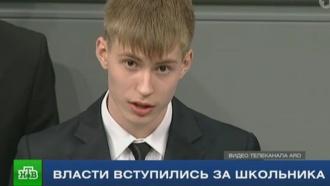 РАН иМинобразования призвали прекратить травлю школьника из ЯНАО