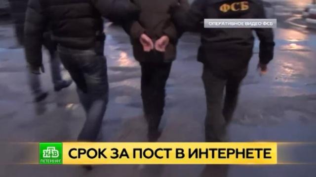 За оскорбительный пост в Интернете петербуржцу дали два года тюрьмы.Интернет, Санкт-Петербург, приговоры, соцсети, суды, экстремизм.НТВ.Ru: новости, видео, программы телеканала НТВ