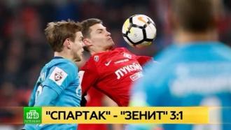 «Спартак» победил «Зенит» в дерби двух столиц