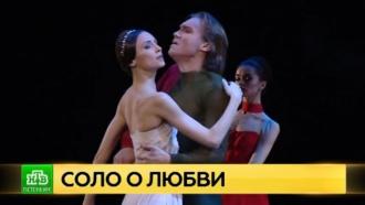 «Захарова. Amore»: прима Большого предстала перед петербуржцами внеоклассическом амплуа