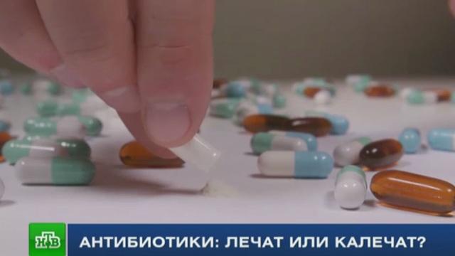 Лечат или калечат: к чему приводит бесконтрольное употребление антибиотиков.здоровье, медицина, спецрепортаж Итогов дня.НТВ.Ru: новости, видео, программы телеканала НТВ