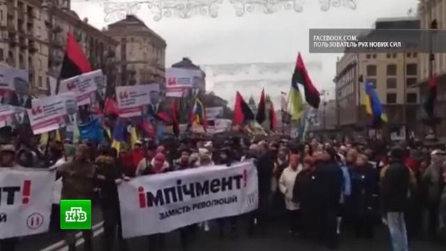 Сторонники Саакашвили вышли на марш вКиеве стребованием импичмента Порошенко.Порошенко, Саакашвили, Украина, митинги и протесты.НТВ.Ru: новости, видео, программы телеканала НТВ