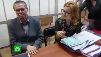 «Катался как сыр вмасле»: гособвинение требует для Улюкаева 10лет строгого режима