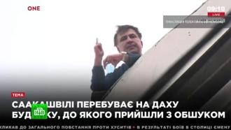 Угрожавший броситься скрыши Саакашвили задержан