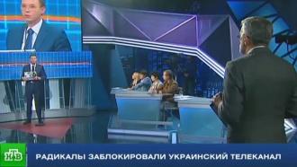 Киевская блокада свободы слова: кому выгодна осада украинского телеканала NewsOneо
