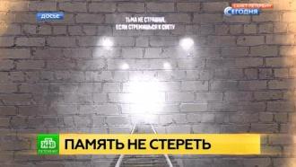 Художники восстановят мемориальное граффити в Петербурге