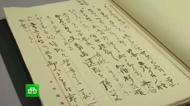 Мемуары японского императора Хирохито продали на аукционе вНью-Йорке.Вторая мировая война, Нью-Йорк, США, Япония, аукционы, история.НТВ.Ru: новости, видео, программы телеканала НТВ
