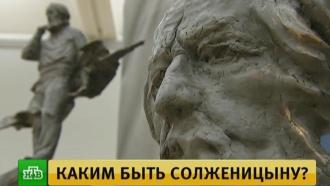 В Москве прошел смотр конкурса на лучший памятник Солженицыну