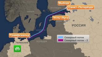 «Все по плану»: «Газпром» подписал все контракты на материалы для «Северного потока — 2»