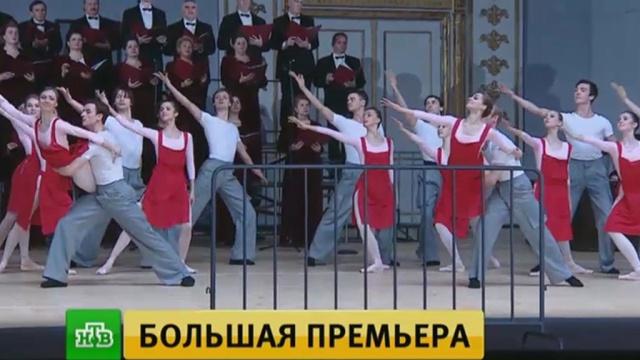 ВБольшом театре подготовились кпремьере скандального балета «Нуреев».Большой театр, балет.НТВ.Ru: новости, видео, программы телеканала НТВ