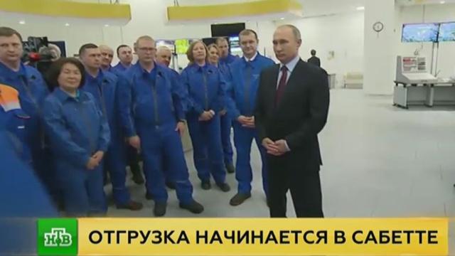 Первый сжиженный газ отгружен с«Ямал СПГ» вприсутствии Путина.Путин, Ямало-Ненецкий АО, газ.НТВ.Ru: новости, видео, программы телеканала НТВ