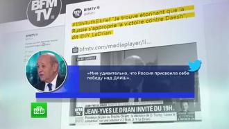 Глава МИД Франции обвинил Россию в«присвоении» победы над ИГ вСирии