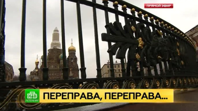 Петербуржцам вернули отреставрированное Трехмостье.Санкт-Петербург, мосты, реконструкция и реставрация.НТВ.Ru: новости, видео, программы телеканала НТВ