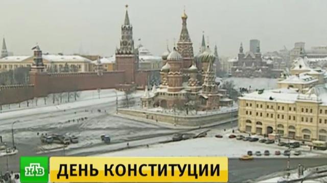 когда в россии день конституции россии