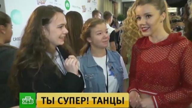 Участники «Ты супер! Танцы» взяли интервью узвезд отечественной эстрады.НТВ.Ru: новости, видео, программы телеканала НТВ
