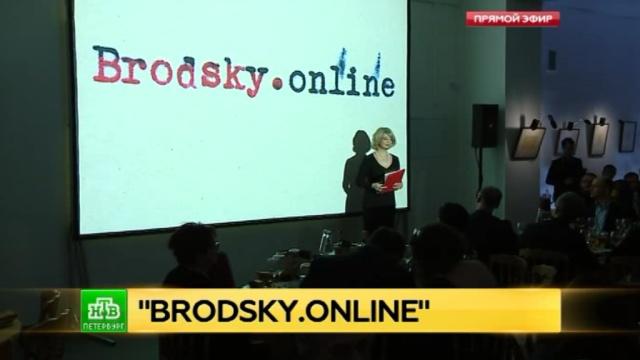 В Петербурге создали виртуальный музей Бродского.Интернет, Санкт-Петербург, литература, поэзия и поэты.НТВ.Ru: новости, видео, программы телеканала НТВ