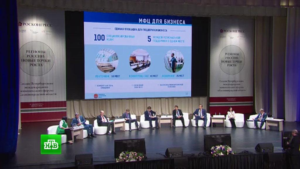 На выездной сессии ПМЭФ в Калининграде обсудили узнаваемость брендов РФ за рубежом.бренды, промышленность, экономика и бизнес.НТВ.Ru: новости, видео, программы телеканала НТВ