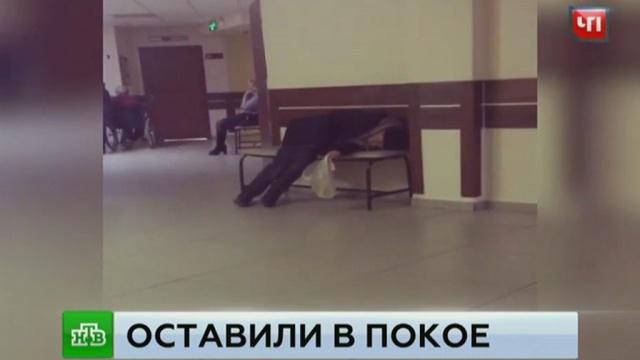 Красноярские врачи 40 минут ходили мимо лежавшего в коридоре пациента.НТВ.Ru: новости, видео, программы телеканала НТВ