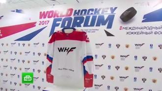 В Москве открылся Международный хоккейный форум