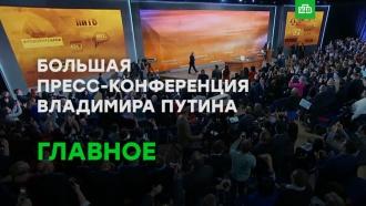 Большая <nobr>пресс-конференция</nobr> Путина: главное