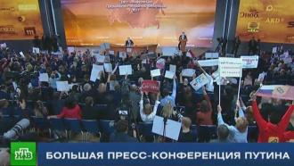 &laquo;Путин бабай&raquo; и&nbsp;рыба за 300: чем запомнилась большая <nobr>пресс-конференция</nobr> президента