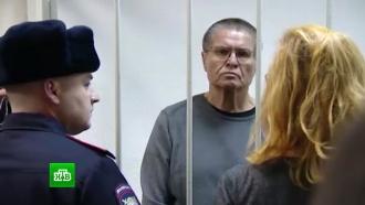 Улюкаев приговорен к8годам колонии иштрафу в130миллионов