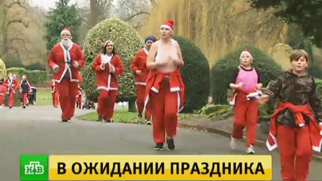 Вгородах Британии Санта-Клаусы устроили благотворительный забег.Великобритания, Лондон, Новый год, благотворительность, торжества и праздники.НТВ.Ru: новости, видео, программы телеканала НТВ