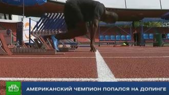 Чемпион мира вбеге на 100метров оказался вцентре допингового скандала