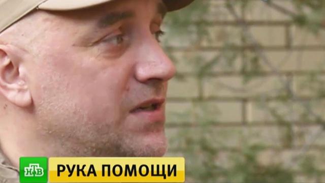 Захар Прилепин иволонтеры помогают семьям Донбасса едой илекарствами.ДНР, Украина, войны и вооруженные конфликты, гуманитарная помощь.НТВ.Ru: новости, видео, программы телеканала НТВ