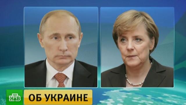 Путин иМеркель обсудили по телефону ситуацию на Украине.Меркель, Путин, Украина, армия и флот РФ, переговоры.НТВ.Ru: новости, видео, программы телеканала НТВ