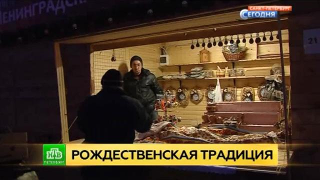 На Рождественской ярмарке петербуржцев ждут народные забавы, угощения икарнавал.Новый год, Рождество, Санкт-Петербург, торжества и праздники.НТВ.Ru: новости, видео, программы телеканала НТВ
