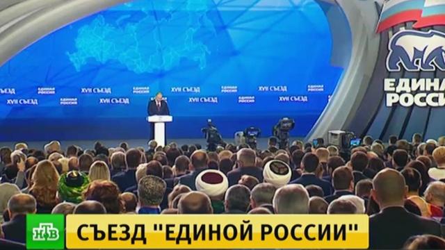 «Бесспорный лидер»: «Единая Россия» поддержала самовыдвижение Путина.Единая Россия, Медведев, Путин, выборы.НТВ.Ru: новости, видео, программы телеканала НТВ