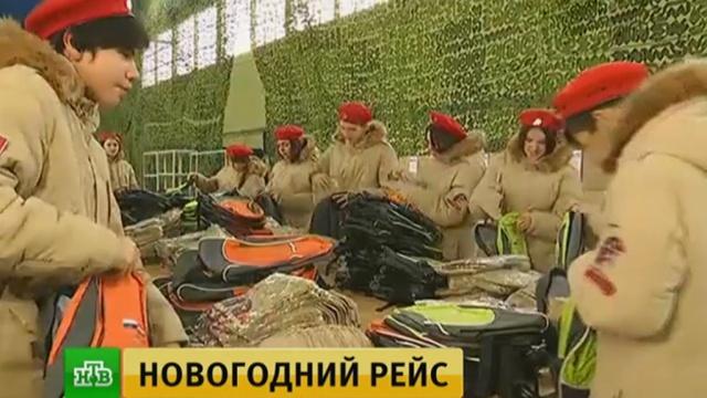 Юнармейцы из городов РФ собрали 8 тонн новогодних подарков для сирийских детей.Новый год, Сирия, дети и подростки, подарки, торжества и праздники.НТВ.Ru: новости, видео, программы телеканала НТВ